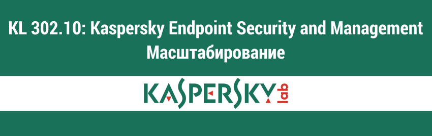 KL 302.10: Kaspersky Endpoint Security and Management. Масштабирование