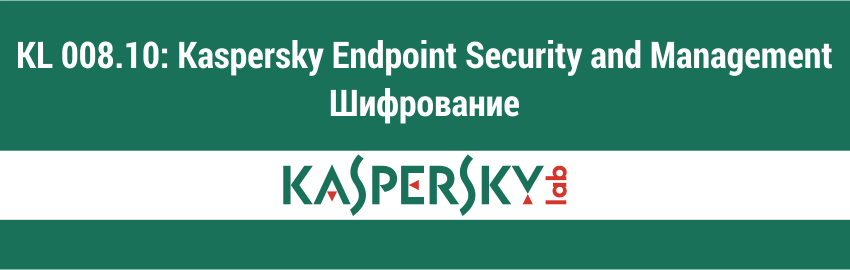 KL 008.10: Kaspersky Endpoint Security and Management. Шифрование.